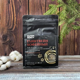 Кофе «Кофейный глинтвейн» ароматизированный, молотый, 250 грамм