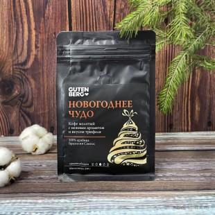 """Кофе молотый """"Новогоднее чудо"""", упаковка 250 грамм"""