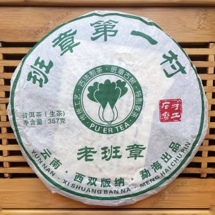 Шен Пуэр Грин Лао, фабрика Лао Бан Чжан