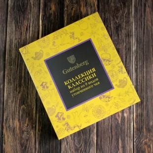 Коллекция чайной классики Gutenberg (Purple), 90 шт
